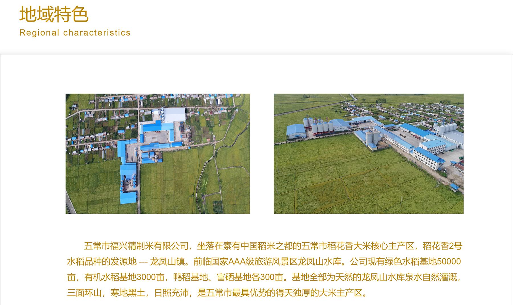 火狐体育在线平台火狐体育娱乐精制米有限公司-3.jpg